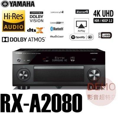 ㊑DEMO影音超特店㍿☆超激安☆期間限定大特価値引き中!YAMAHA RX-A2080 AV環繞擴大機