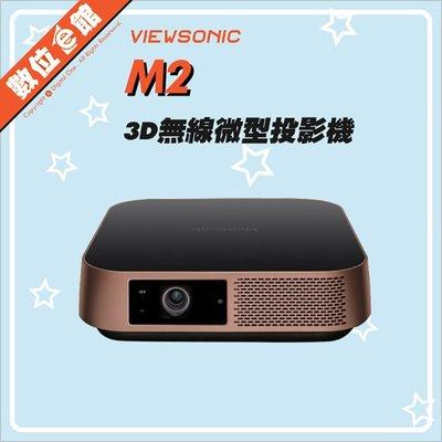 【台灣公司貨【刷卡附發票保固免運費】優派 ViewSonic M2 微型投影機 1200流明 2.7米百吋 星光價