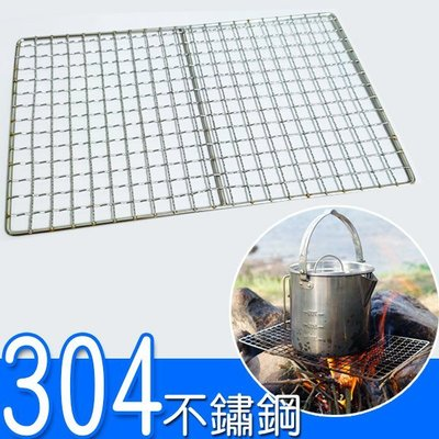 304不鏽鋼烤網(25.5x16.5) /野營燒烤網 烤肉網 烤魚烤肉燒烤爐網片 野炊