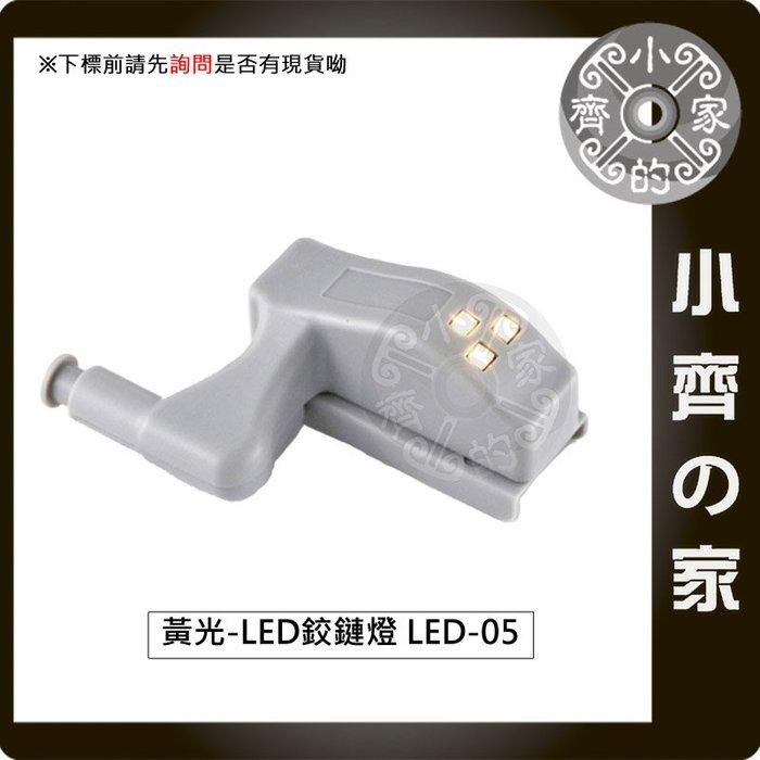 暖白光 黃光 LED 絞鏈燈 照明燈 收納櫃 鞋櫃 衣櫥 衣櫃 櫥櫃 無線 自動 按壓開關 LED-05 小齊的家