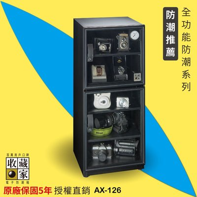 【勇氣盒子】防潮箱 AX-106 大型除溼主機專業電子防潮箱(114公升) 除濕 乾燥 防霉 單眼收藏