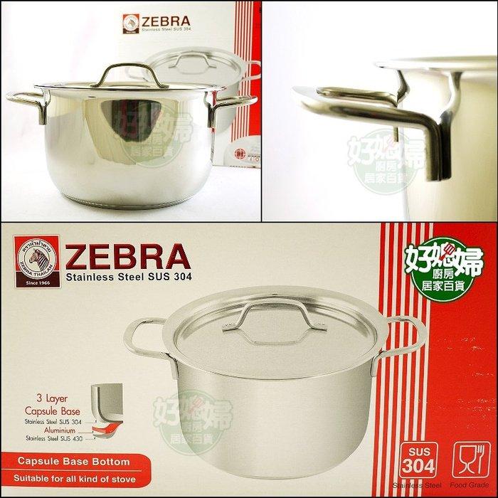 《好媳婦》ZEBRA 22cm/4.5L【斑馬牌304不鏽鋼三層底湯鍋】雙耳/全鋼滷鍋燉鍋/導磁底電磁爐/IH爐也適用