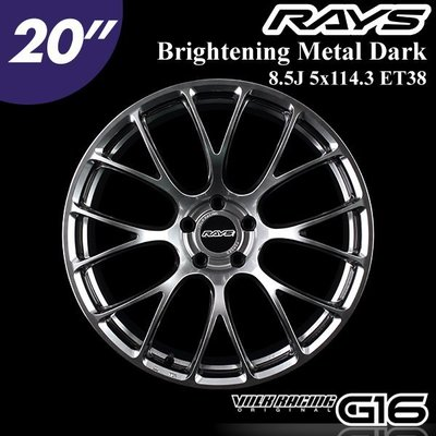 "【Power Parts】RAYS VOLK RACING G16 20"" 8.5J 5x114.3 ET38 (亮銀)"