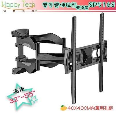 特價中【快樂壁掛架】液晶電視壁掛架 電視架 可拉伸雙手臂32~55適用