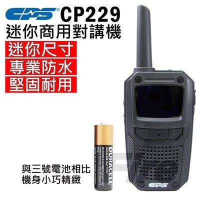 《實體店面》CPS CP229 商用無線對講機 攜帶方便 防水 對講機 IP67專業防水 無線電 迷你無線電