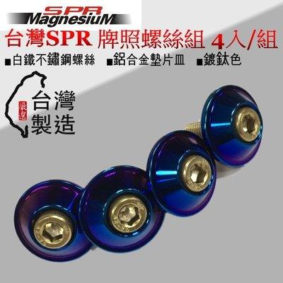 和霆車部品中和館—台灣SPR 輕量化鋁合金不鏽鋼白鐵車牌螺絲 鍍鈦色 螺絲規格M6 6mm (4入/組)