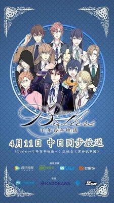 ☆滿1000包郵再減100☆2018七月新番 Butlers~千年百年物語 2碟DVD