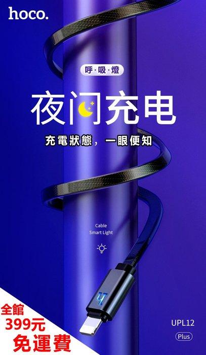 K118 智能呼吸燈iPhone充電線 iPhone充電線 快充線 iPhone11充電線 2A充電線 蘋果手機充電線