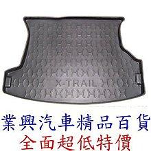 X-TRAIL(2003~09)後車箱防水托盤(黑色)(WQN-60)【業興汽車精品百貨】