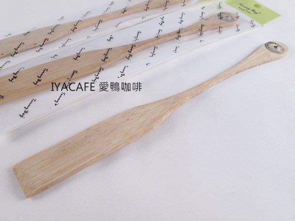 附發票-愛鴨咖啡-虹吸式 咖啡壺 竹棒 調棒 攪拌棒21.2cm 木匙 攪拌匙