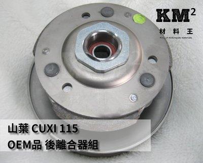 材料王*山葉 CUXI-115.CUXI 115 原廠OEM 優質 後離合器組.後傳動組*