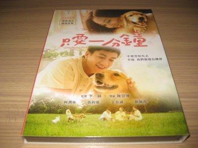 全新影片《只要一分鐘 》DVD 雙碟精裝版 何潤東 張鈞甯 丁春誠 賴佩霞 仕凌