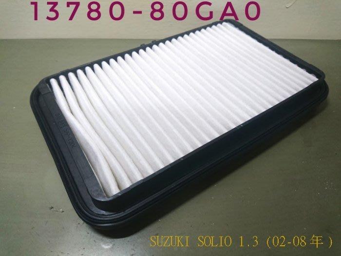 (C+西加小站)鈴木 SUZUKI SOLIO 1.3 (02-08年)空氣芯 空氣濾清器 空氣濾網 空氣心 空氣蕊