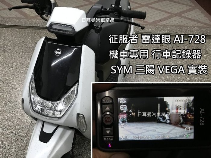 【日耳曼汽車精品】SYM 三陽 VEGA 升級 征服者 前後鏡頭 Ai-728 機車專用 行車記錄器