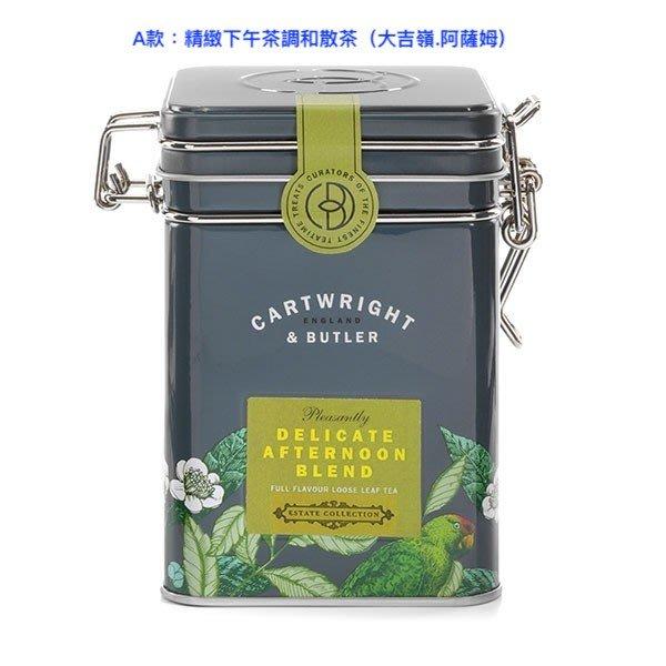 請先詢問[要預購] 英國代購 英國CARTWRIGHT & BUTLER 散茶茶葉罐 100g 英式下午茶散茶