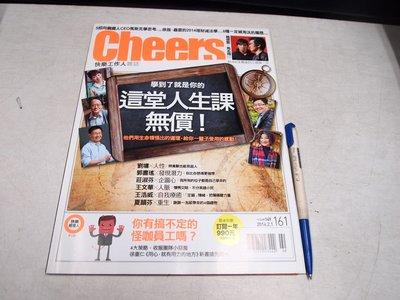 【懶得出門二手書】《Cheers 快樂工作人雜誌161》學到了就是你的這堂人生課無價│7成新(B26D15)