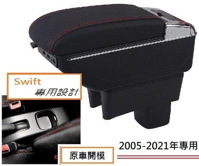 鈴木 Suzuki SWIFT NEW 專用 中央扶手 扶手箱 雙層置物空間 帶7孔USB 升高 車充 杯架 功能