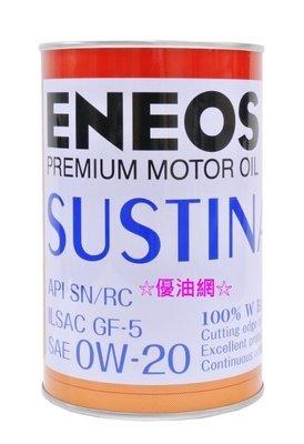 ☆優油網☆ ENEOS新日本石油 0W-20 API SN等級SUSTINA 全合成機油~台灣正公司貨促銷活動油電車指定