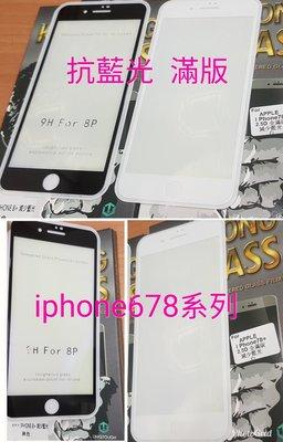彰化手機館 iPhone6plus 9H鋼化玻璃保護貼 抗藍光 滿版滿膠 鋼膜 iPhone6Splus 防紫光 i6+