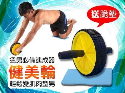 ≡體院≡【60088】INSTAR 健美輪(健身 肌肉訓練 健腹輪 附專業跪墊