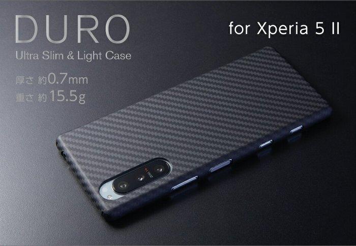 〔現貨〕日本 Deff Sony Xperia 5 II輕薄高保護性 美國製造超級纖維材質保護殼XP5M2KVSEMBK