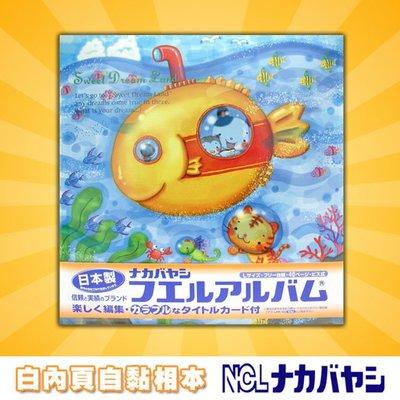 NCL 相本 熱銷中 N056 潛水魚 日本  NCL 白內頁自黏相本 大容量 相簿 無酸性 聖誕節 跨年 交換禮物