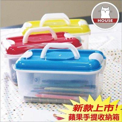 滿額免運!『HOUSE好室喵:WVA03蘋果透明收納盒(小)』發現新收納箱:分類箱(兒童玩具/美勞/文具)生活百寶箱