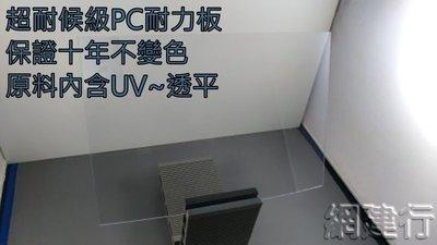 【保證10年不變色 三層UV保護層 超耐候級】高階 PC耐力板 防風 遮陽 PC板 透明平面 2mm 每才60元~