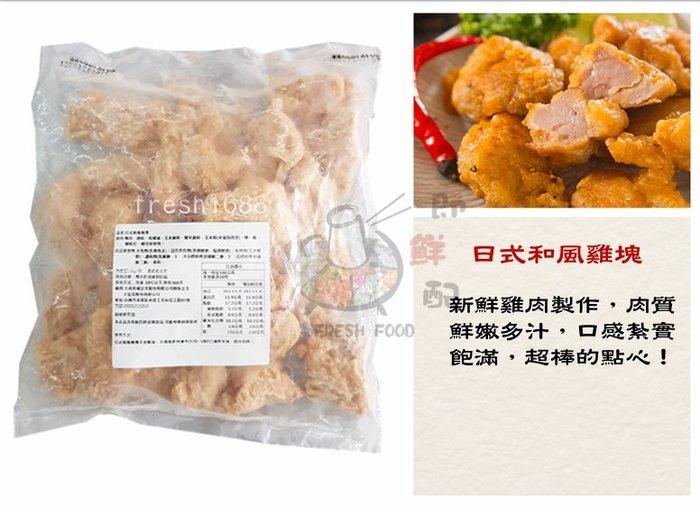【大成 日式和風雞塊 唐揚雞塊 一公斤】 肉質鮮嫩多汁 口感紮實飽滿 『即鮮配』