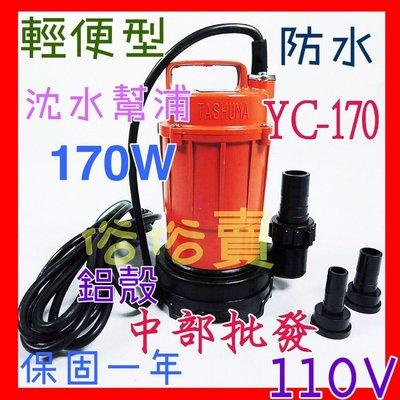 『中部批發』 YC-170A 170W  熱水專用 木川 KQ800V 1HP抽水泵浦 水龜 抽水馬達 抽水機 沉水幫浦