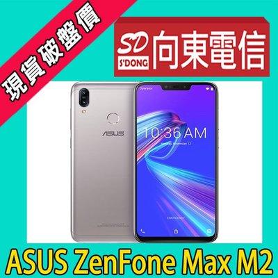 【向東-新北三重店】asus zenfone max M2 zb633kl 6.3吋3+32g空機5300元