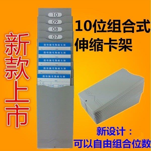 5Cgo【權宇】打卡鐘專用可延伸擴充組合式卡片卡架卡箱卡格10人份 大卡片約8.5x19cm 搭配卡鐘出貨更便宜 含稅