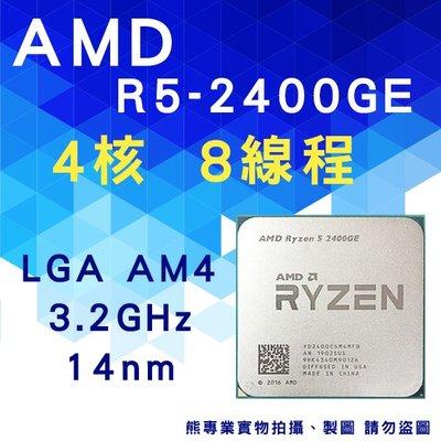 熊專業☆ AMD R5-2400GE (Ryzen 5 2400GE) 散裝 保固一年 AM4 (B)