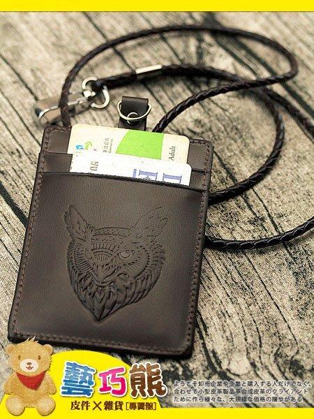 2RN【直式-咖啡色+印貓頭鷹1】台灣製真皮小牛皮識別證件套/車票卡套悠遊卡套信用卡套ID CARD CASE~藝巧熊~