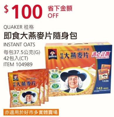 桂格 即食大燕麥片隨身包 每包37.5公克X42包入-吉兒好市多COSTCO代購