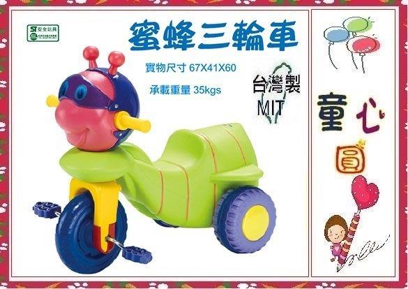 蜜蜂三輪車*台灣製造*外銷精品~ST安全玩具~◎童心玩具1館◎
