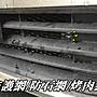 台中【阿勇的店】氣壩冷排防護網 進氣壩 防護網 上氣壩 下氣壩冷排 電鍍鋁網 防石網 菱形網 金屬網