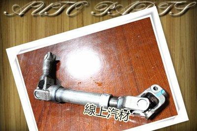 線上汽材 台製 方向機萬向接頭/方向機萬向接桿/方向機轉向頭/365MM PREVIA 2.4 07-