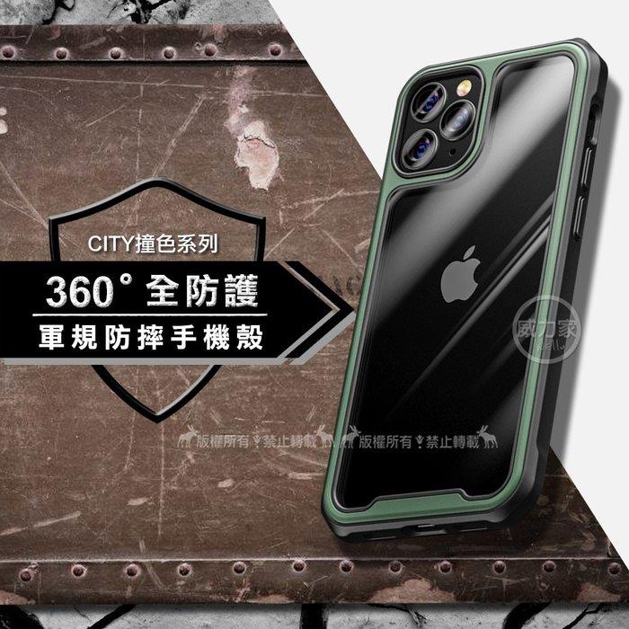 威力家 CITY撞色系列 360度全防護 iPhone 12 Pro Max 6.7吋 9D氣囊軍規防摔手機殼(暗夜綠)