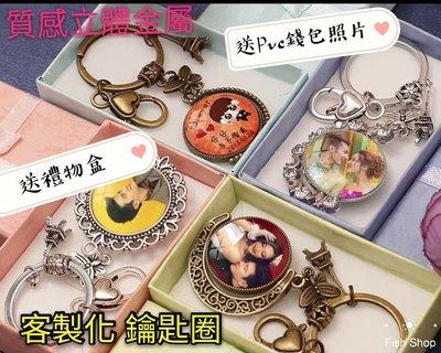 客製化鑰匙圈 水晶鑰匙扣 定制個性照片 定做鑰匙鏈 相片鑰匙圈 製作DIY 結婚紀念/情人節禮物/生日禮物/母親節禮物