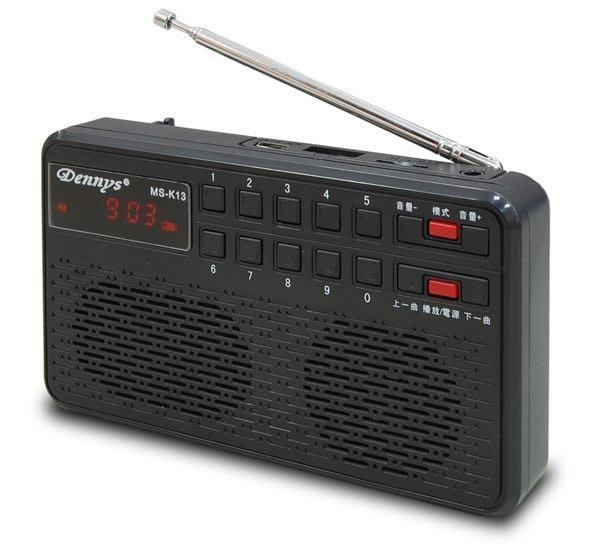 Dennys USB/SD/FM/MP3隨身收音機喇叭 MS-K13 ~免運