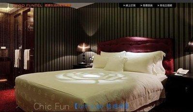 【悠遊網內湖店】假日可用! 台北大直薇閣精品旅館 漂亮房 限時段 3.5小時 休息券優惠價只要 850元