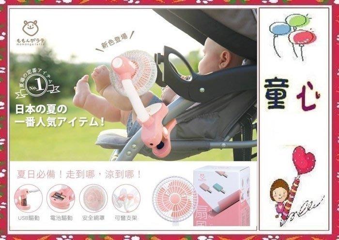 夾式電風扇~嬰兒推車/車上都可以使用/附安全風扇網罩~粉紅◎童心玩具1館◎