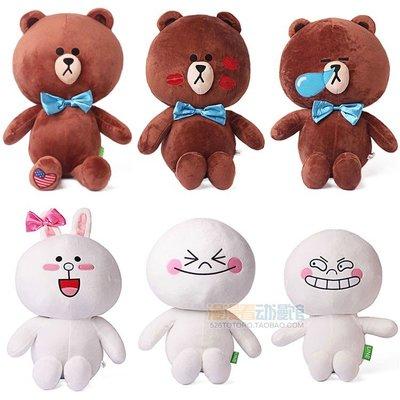 【便利公仔】含運 韓國卡通可妮兔布朗熊公仔毛絨生日抱抱玩偶娃娃玩具禮品
