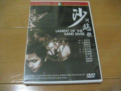 經典國片《沙河悲歌》DVD 蕭淑慎 蔡振南
