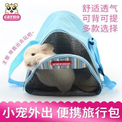 龍貓背包刺猬兔子豚鼠斜挎包蜜袋鼯外帶包金花魔王松鼠外出包