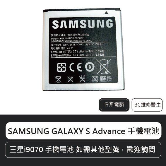 ☆偉斯科技☆三星 SAMSUNG GALAXY S Advance i9070 手機電池 鋰電池