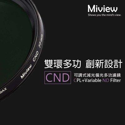 【新鎂】miview 台灣品牌 CND 可調式減光偏光多功濾鏡 82mm