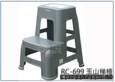 『峻 呈』(全台滿千免運 不含偏遠 可議價) 聯府 RC-699 玉山梯椅 登高梯椅 洗車椅  階梯椅 墊高椅 塑膠椅