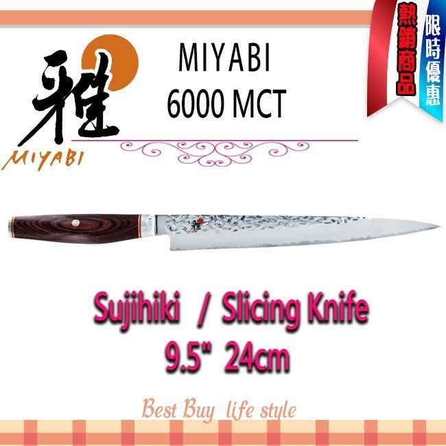 德國 Zwilling  MIYABI 雅 Artisan 6000MCT 9.5吋 24cm 切片刀 雕刻刀 日本製